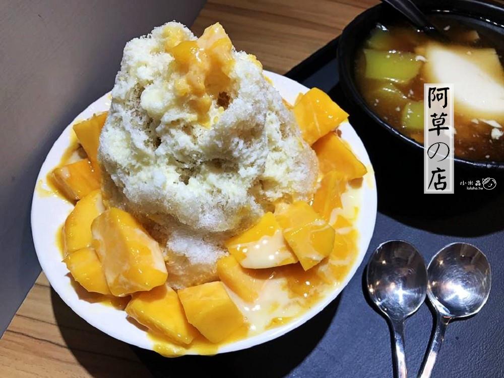 阿草の店 豆花、剉冰 在地人吃到大的甜品 行天宮冰品/錦州街消暑勝地