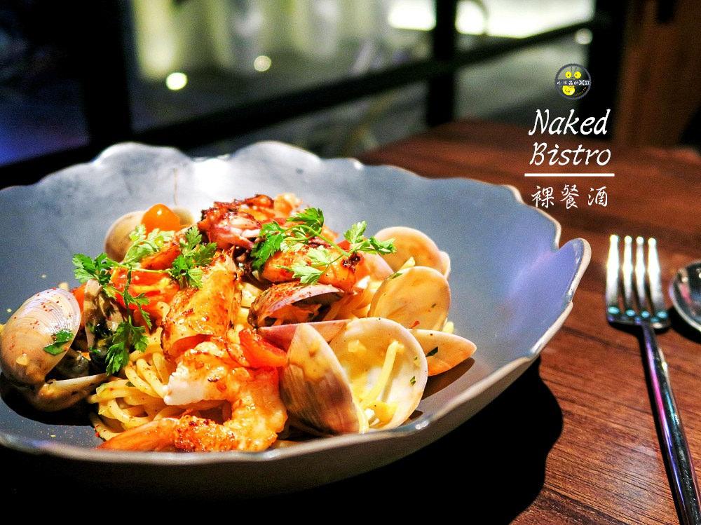 2021台北餐酒館懶人包》愛上微醺浪漫的滋味,義法料理也非常的美味!精選10間推薦