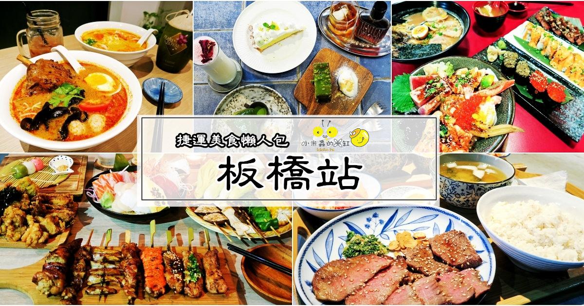 板橋串燒居酒屋│崧匠 焼き鳥屋台 香噴噴的串燒與平價美味的日式料理