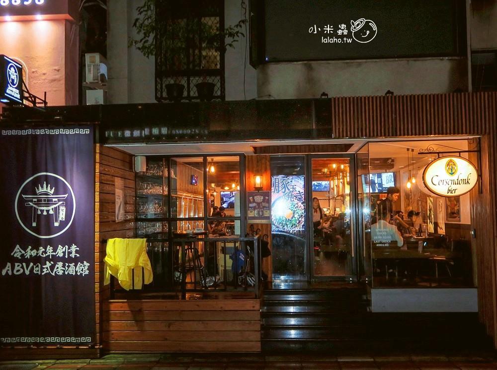 中山站美食|ABV 日式居酒館 300款世界精釀啤酒與關西風料理的結合!台北中山日式居酒屋推薦!