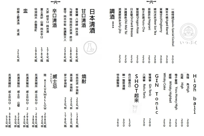 松江南京居酒屋|一福Ippuku串燒酒場 秋冬滋補就是要來碗「麻油雞蛋蛋」!