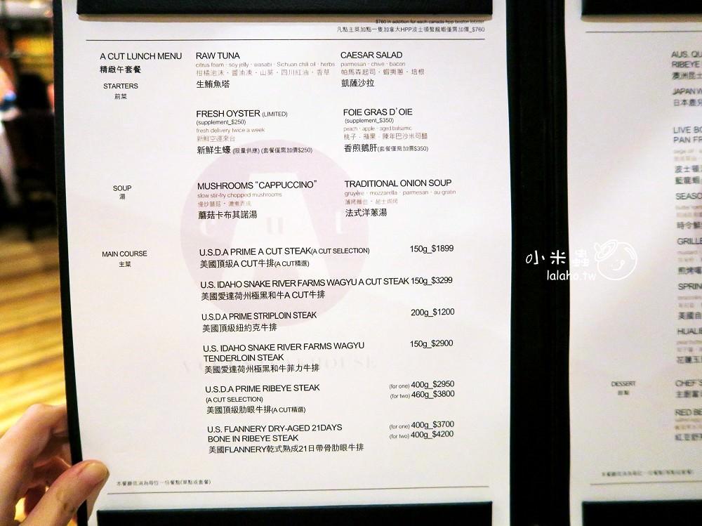新竹米其林餐廳|A CUT牛排館 1600元就能吃到牛排與龍蝦海陸套餐!慶生約會商務聚餐