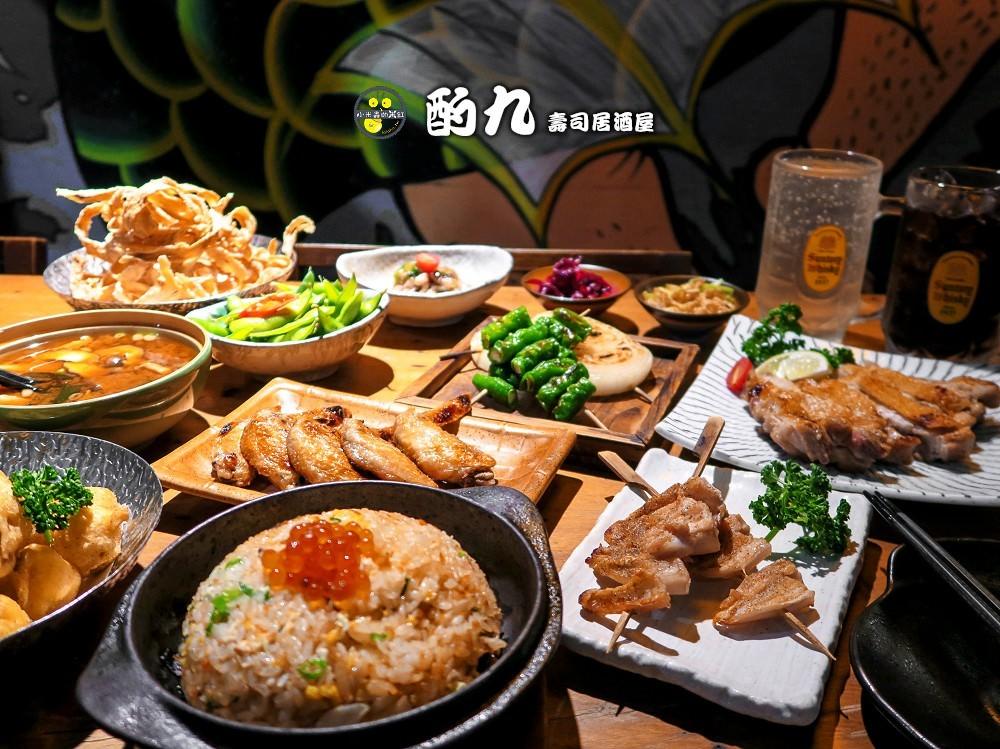 忠孝敦化美食|酌九壽司居酒屋 可愛塗鴉牆、平價日式料理,小酌聚餐就來這!東區居酒屋推薦!